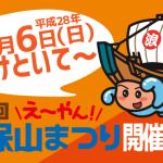 kokuchi2