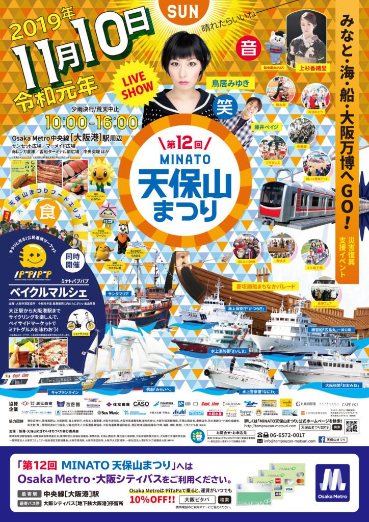 天保山まつり2019ポスター最終データ★