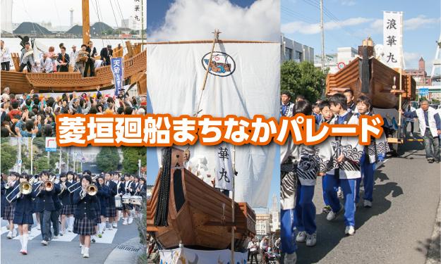 higakikaisen_2019-09