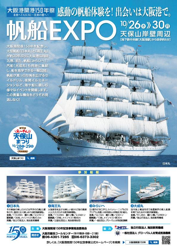 帆船EXPO_チラシオモテol