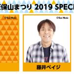 ゲスト紹介_web用_2019-03