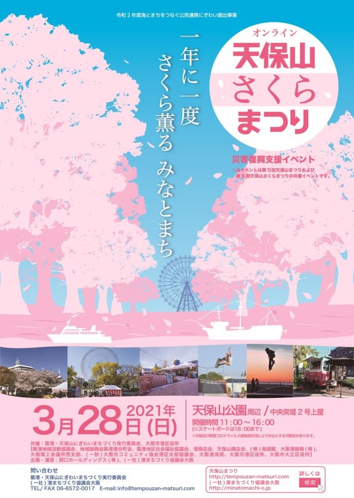 天保山さくらまつり2021共催イベントポスター